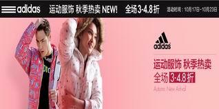 Adidas阿迪男女服饰 全场3.2-4.8折