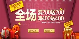 新用户专享 满200送200/满400送400