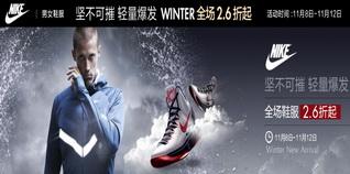 NIKE耐克男女运动鞋服 2.6折起