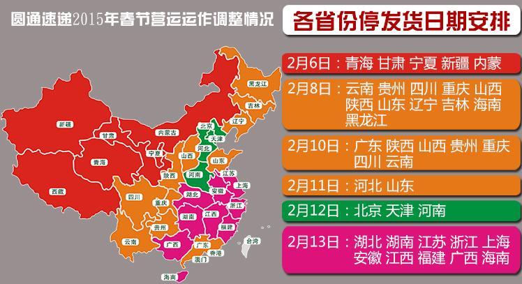 2015年春节各大商城物流配送详情一览 淘宝京东 天猫 淘宝 唯品会等