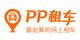 pp租车优惠券,pp租车代金券