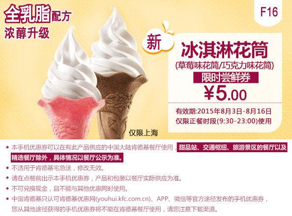 新冰淇淋花筒(草莓味花筒/巧克力花筒)限时尝鲜