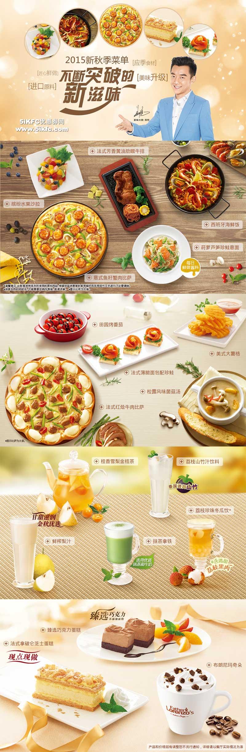 必胜客秋季新菜单,秋天必胜客新菜单,意式鱼籽蟹肉比萨等多款新滋味.
