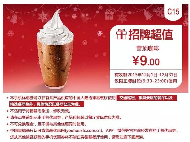 12月肯德基最新优惠券招牌超值C15雪顶咖啡优惠价9元