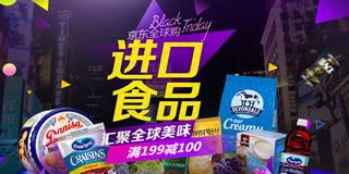 【京东】京东全球购黑色星期五进口食品酒水专场