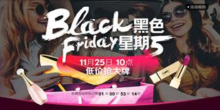 【聚美优品】聚美优品黑色星期五活动专场