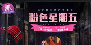【唯品会】唯品会粉色星期五活动专场