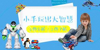 【京东】京东玩具促销活动专场