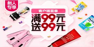 【苏宁易购】苏宁易购客户端首单福利