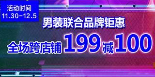 【当当网】当当网男装品牌联合钜惠专场