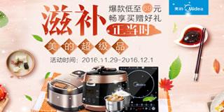 【苏宁易购】苏宁易购美的超级品牌日活动