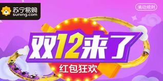 【苏宁易购】苏宁易购双12红包狂欢