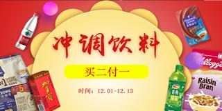 【苏宁易购】苏宁易购冲调饮品专场促销活动