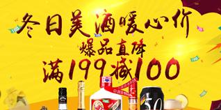 【京东】京东商城冬日美酒专场
