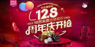 【唯品会】唯品会12.8周年庆全品类促销专场