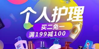 【京东】京东商城个护综合促销活动