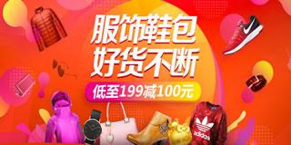 【京东】京东12.12服饰鞋包返场活动