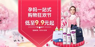 【国美在线】国美孕妈一站式购物狂欢节