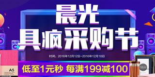 【京东】京东晨光品牌日办公文具专场