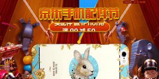 【京东】京东手机配件特惠专场