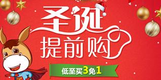 【京东】京东商城圣诞提前购食品专场
