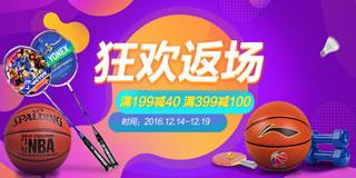 【京东】京东健身器材专场促销活动
