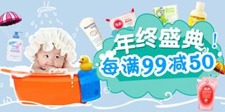 【京东】京东全球购自营母婴用品专场