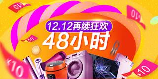 【京东】京东12.12家电品类返场狂欢
