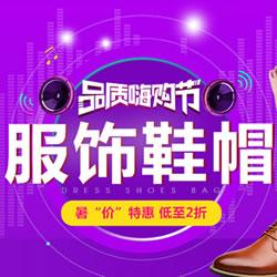 【国美在线】国美在线品质购物节鞋帽服饰专场