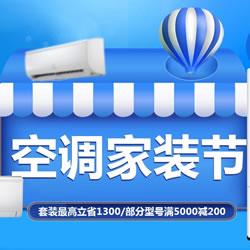 【国美在线】国美在线空调家装节优惠活动