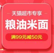 天猫超市优惠券,粮油米面满100-50元优惠券