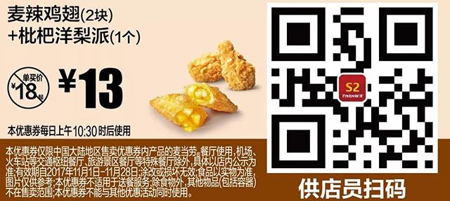 S2 麦辣鸡翅(2块)+枇杷洋梨派(1个) 2017年11月凭麦当劳优惠券13元 省5元起