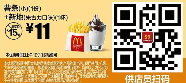 S9 薯条(小)(1份)+新地(朱古力口味)(1杯) 2017年11月凭麦当劳优惠券11元 省4元