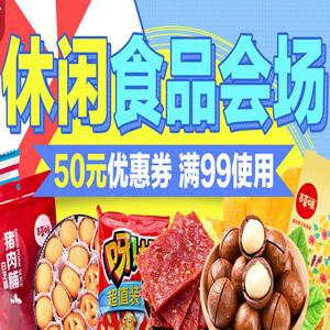 天猫超市火狐专享,休闲食品满99-50元优惠券