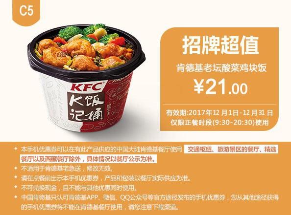 C5肯德基老坛酸菜鸡块饭