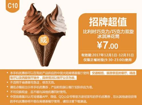 C10比利时巧克力/巧克力双旋冰淇淋花筒