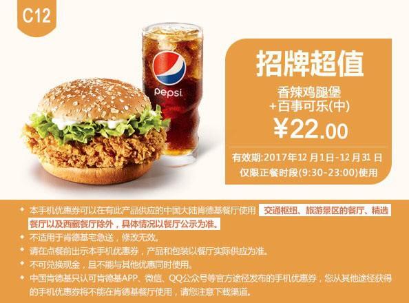 C12香辣鸡腿堡+百事可乐(中)