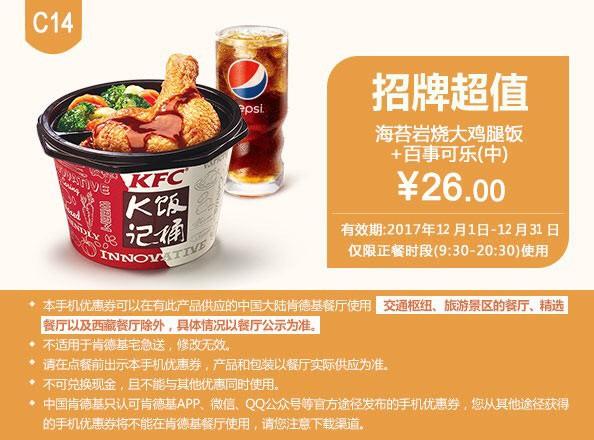 C14海苔岩烧大鸡腿饭+百事可乐(中)