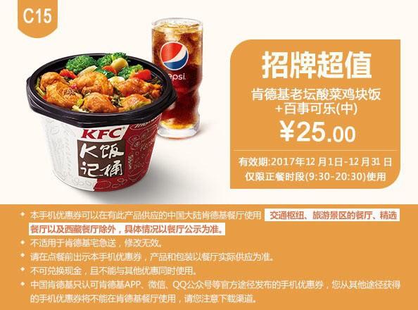 C15肯德基老坛酸菜鸡块饭+百事可乐(中)