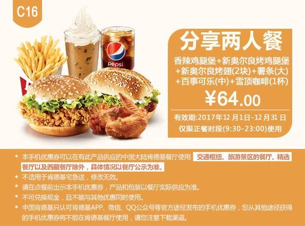 C16香辣鸡腿堡+新奥尔良烤鸡腿堡+新奥尔良烤翅(2块)+薯条(大)+百事可乐(中)+雪顶咖啡(1杯)