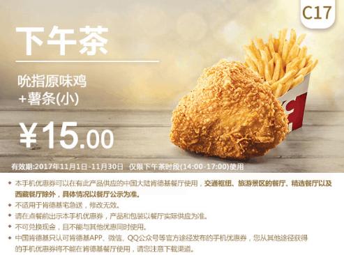 C17下午茶吮指原味鸡+薯条(小)