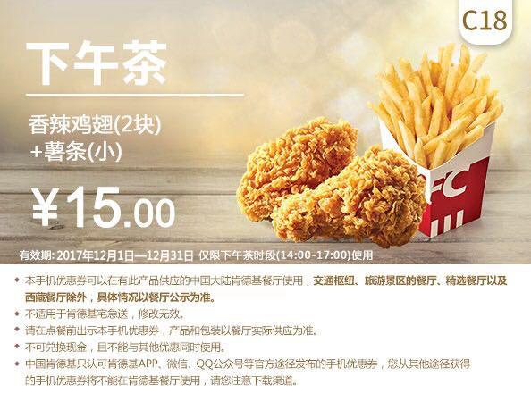 C18下午茶香辣鸡翅(2块)+薯条(小)