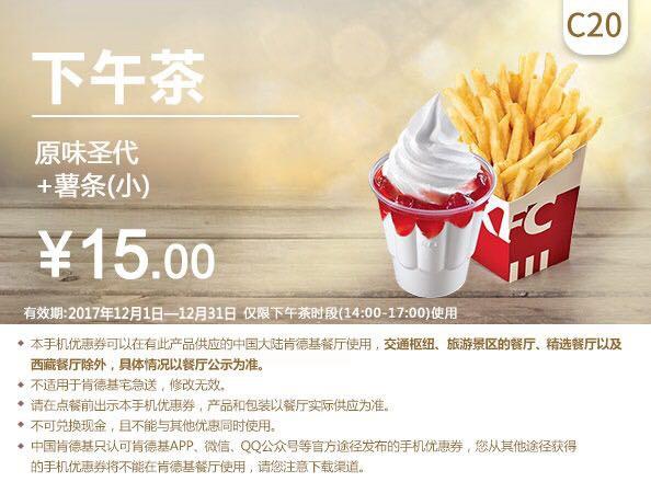 C20下午茶原味圣代+薯条(小)