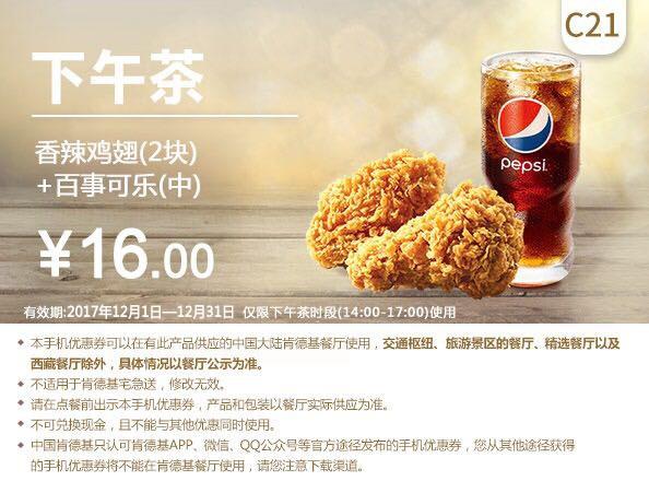 C21下午茶香辣鸡翅(2块)+百事可乐(中)
