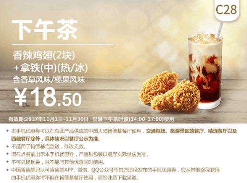 C28下午茶 香辣鸡翅(2块)+拿铁(中)(热/冰)含羞草风味/榛果风味
