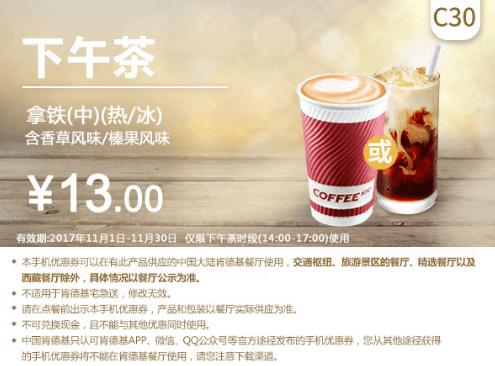 C30拿铁(中)(热/冰)含香草风味/榛果风味