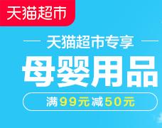 天猫超市母婴用品优惠券,满99-50元优惠券