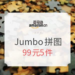 亚马逊Jumbo拼图专场,99元5件