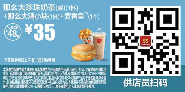 S5 那么大珍珠奶茶(暖)1杯+那么大鸡小块1份+麦香鱼1个 2018年1月凭麦当劳优惠券35元 省13元起