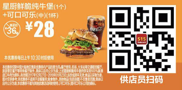 S15 星厨鲜脆纯牛堡1个+可口可乐(中)1杯 2018年1月凭麦当劳优惠券28元 省8元起